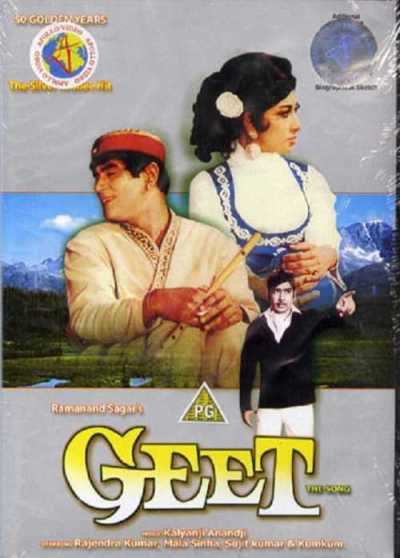 गीत movie poster