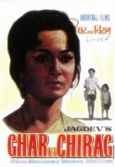 Ghar Ka Chiraag movie poster