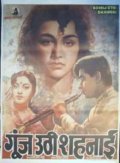 Goonj Uthi Shehnai movie poster
