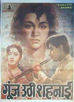 Goonj Uthi Shehnai movie poster
