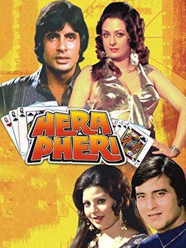 हेरा फेरी movie poster