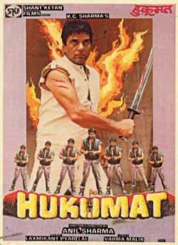 Hukumat movie poster