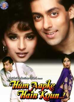 Hum Aapke Hain Koun…! movie poster