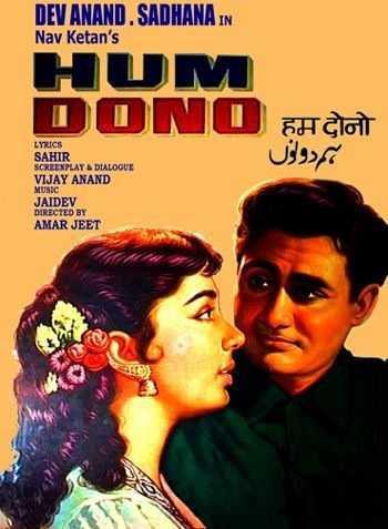 Hum Dono movie poster