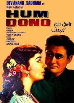 Hum Dono movie poster