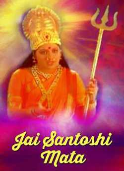 Jai Santoshi Maa movie poster