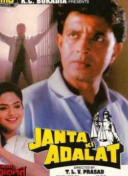 जनता के अदालत movie poster