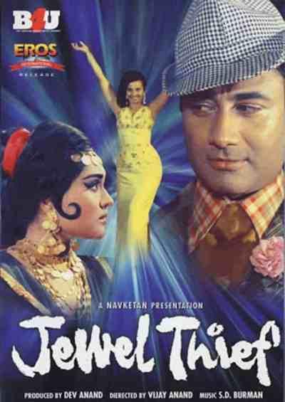ज्वेल थीफ movie poster