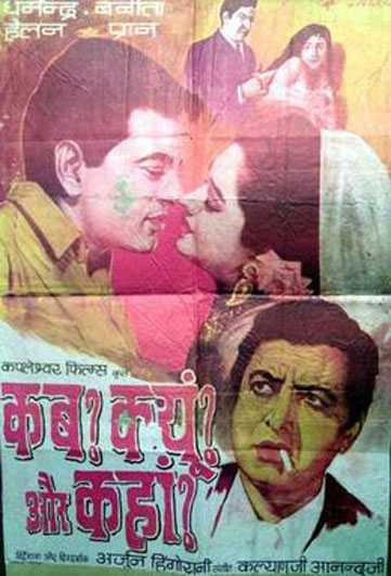 Kab Kyon Aur Kahan movie poster