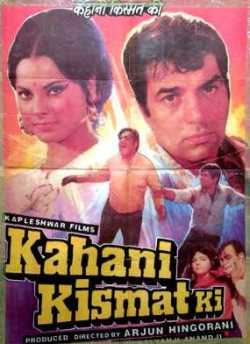 Kahani Kismet Ki movie poster