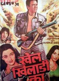 Khel Khiladi Ka movie poster