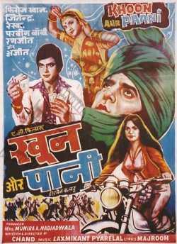 Khoon Aur Paani movie poster
