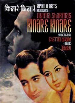 Kinare Kinare movie poster