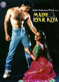 Maine Pyar Kiya movie poster