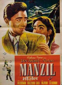 Manzil movie poster