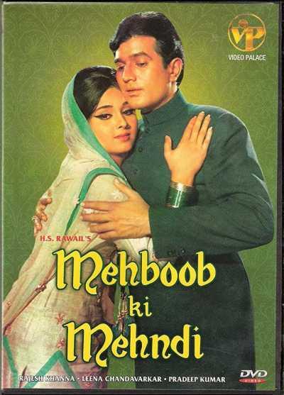 मेहबूब की मेहंदी movie poster
