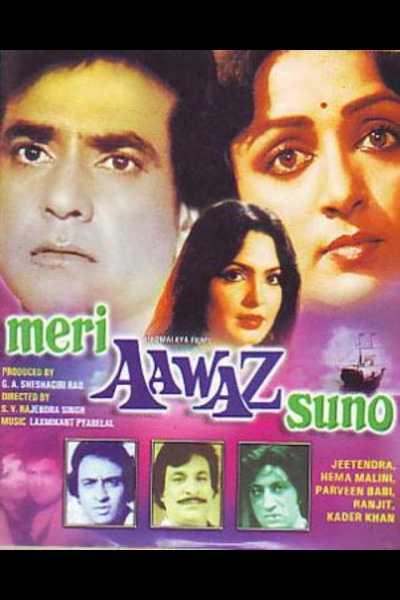 Meri Awaaz Suno movie poster
