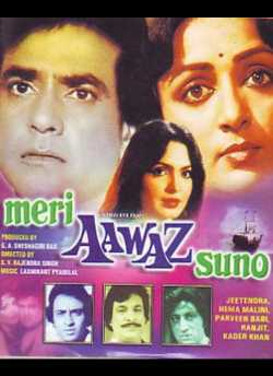 Meri Awaaz Suno movie poster