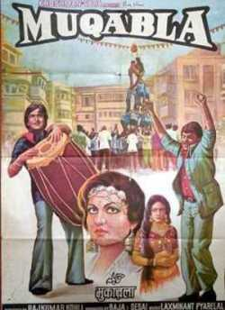 Muqabla movie poster