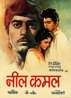 Neel Kamal movie poster