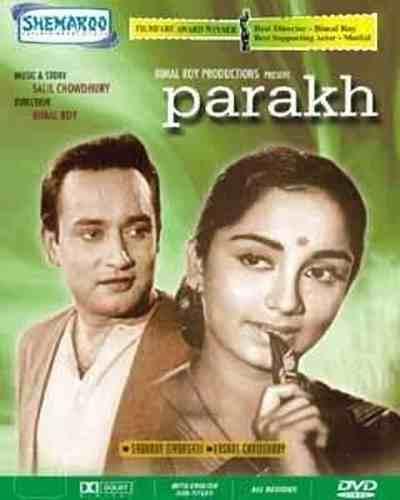 परख movie poster