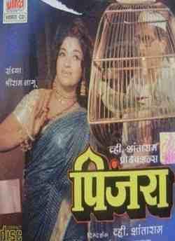 पिंजरा movie poster