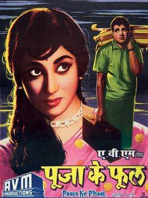 Pooja Ke Phool movie poster