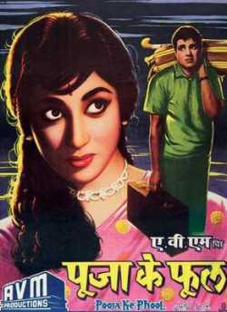 Pooja Ke Phool movie poster