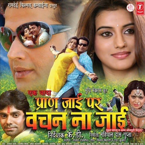 Tohare Par Manwa Dole album artwork