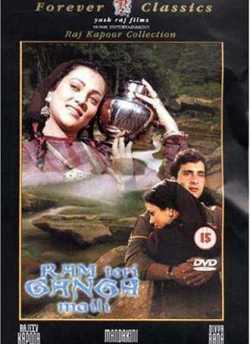राम तेरी गंगा मैली movie poster