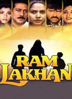 Ram Lakhan movie poster