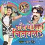 Ratiya Kaha Bitawla Na album artwork