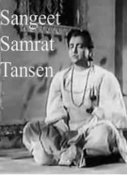 संगीत सम्राट तानसेन movie poster
