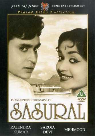 ससुराल movie poster