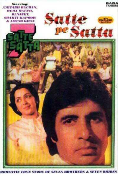 सते पर सत्ता movie poster