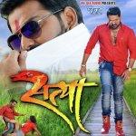 Raate Diya Butake album artwork