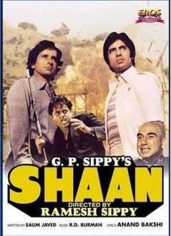 Jyoti Bane Jwala movie poster