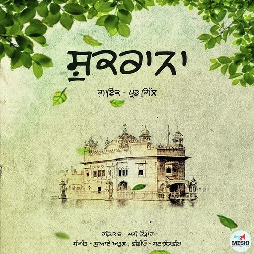 Shukrana album artwork