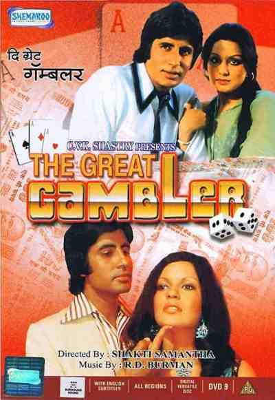 The Great Gambler movie poster