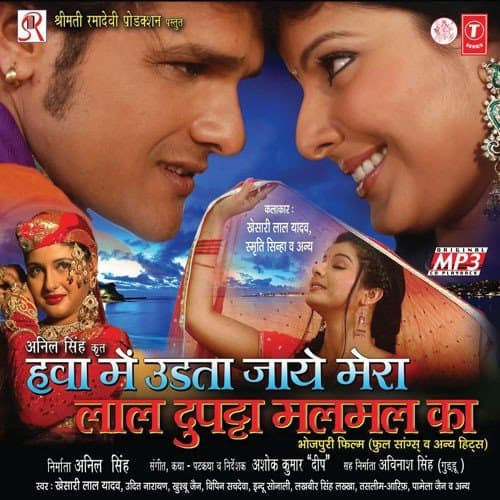 Vivah Geet album artwork