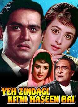 Yeh Zindagi Kitni Haseen movie poster