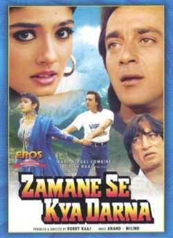 Zamane Se Kya Darna movie poster
