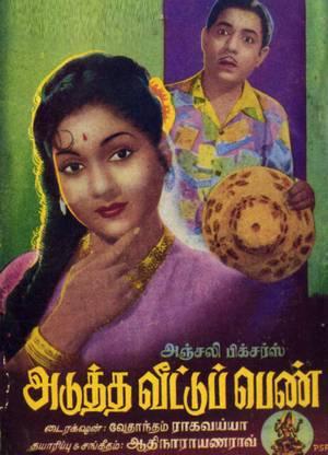 Adutha Veettu Penn movie poster