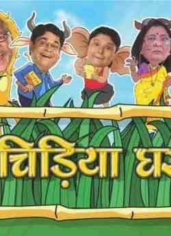 Chidiya Ghar movie poster