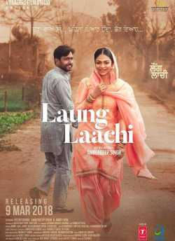 लौंग लाची movie poster