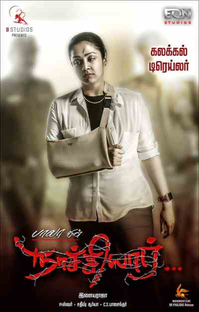 Naachiyaar movie poster