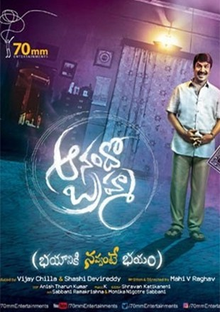 Anando Brahma movie poster