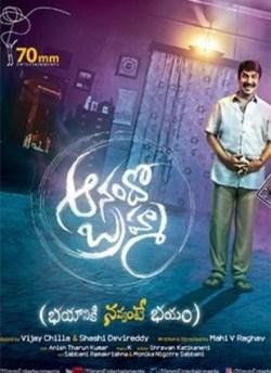 Anando Brahma movie poster