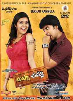 Ashta Chamma movie poster
