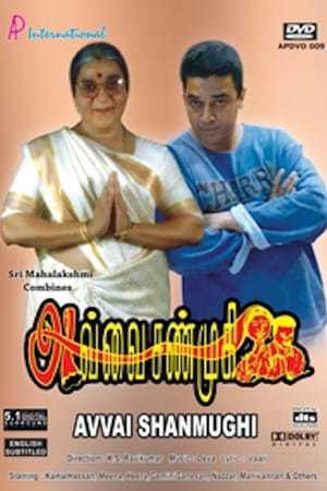 Avvai Shanmugi movie poster